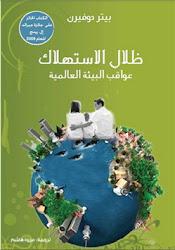 ظلال الاستهلاك .. عواقب البيئة العالمية تأليف: بيتر دوفيرن