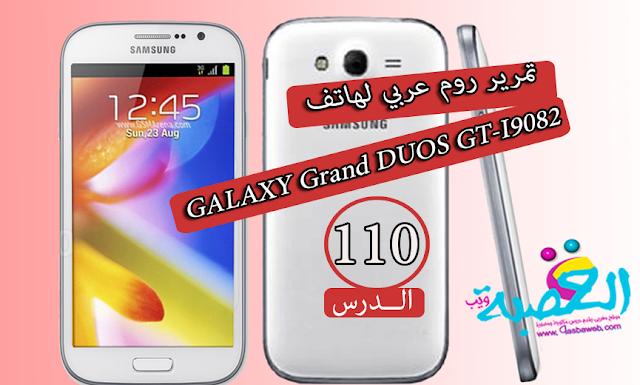 الدرس 110| كيف تقوم بتمرير روم عربي لهاتف GALAXY Grand DUOS GT-I9082