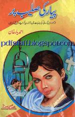 Piyar Ki Saleeb Par