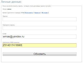 указываем WMZ-кошелек в личных данных сервиса