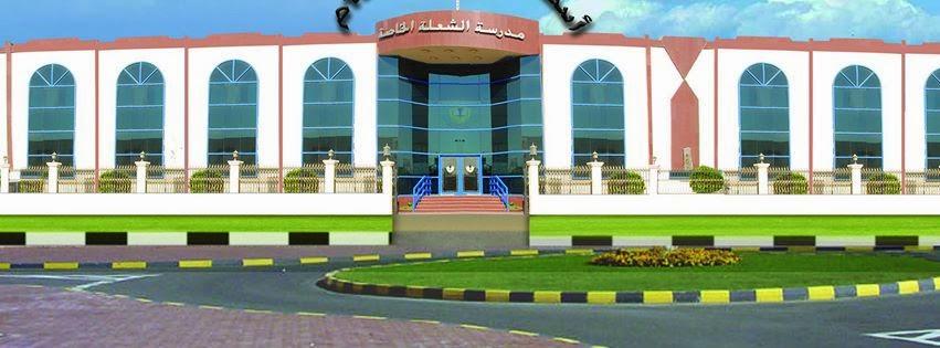 مدرسة الشعلة الخاصة-الشارقة-الإمارات