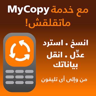 خدمة حفظ البيانات من موبينيل mycopy