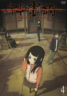 Ghost Hound Bd - Thế Giới Utsushiyo 2014 Poster