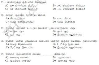 Tnpsc tamil model question paper