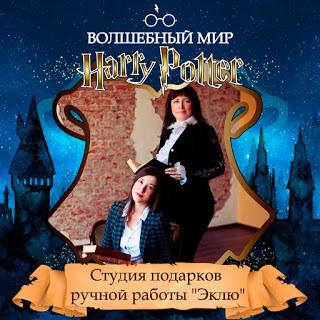 СП Волшебный мир Harry Potter