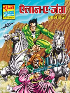 Download Elane Jung Hindi Comic