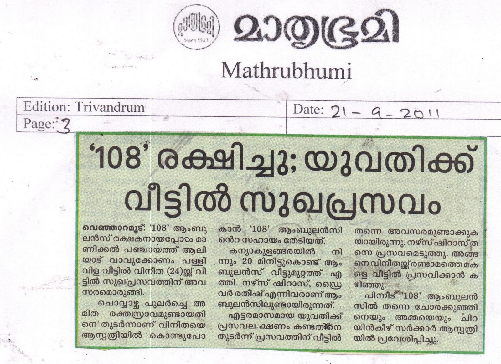 Malayalam Calendar Mathrubhumi 1997 2015 Blank Calendar Free Print