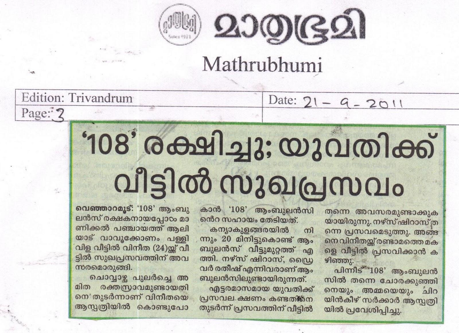 Mathrubhumi A Daily Journal Covered Ambulance Kerala On St
