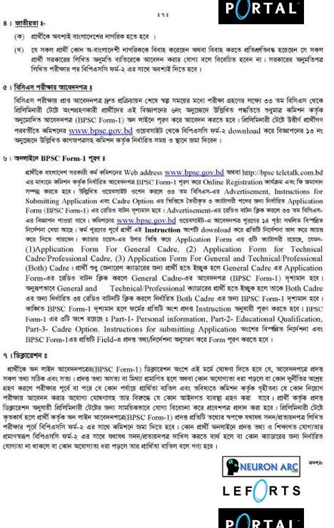 430419 10150695669365923 74 33rd BCS Preliminary Circular Bangladesh