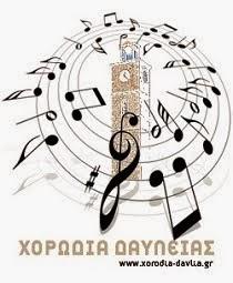 Χορωδία Δαύλειας