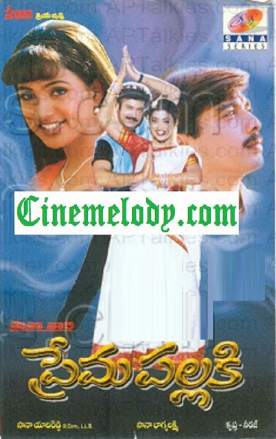 Prema Pallaki Telugu Mp3 Songs Free  Download -1998
