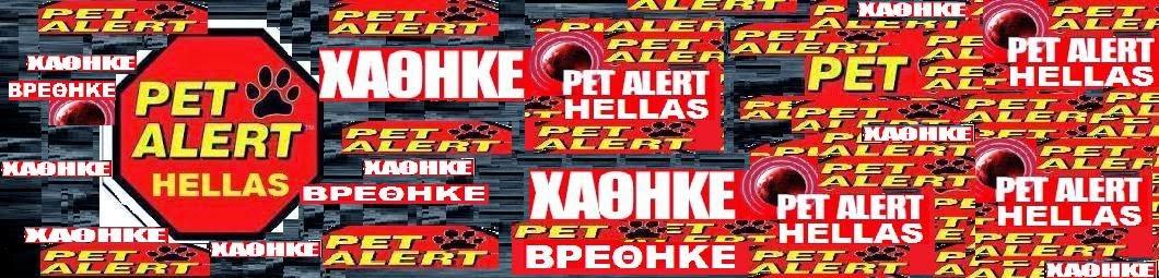 Pet Alert Hellas.