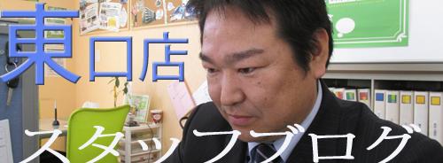 東口店ブログ