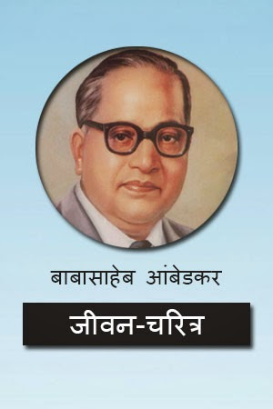 dr babasaheb ambedkar biography in hindi