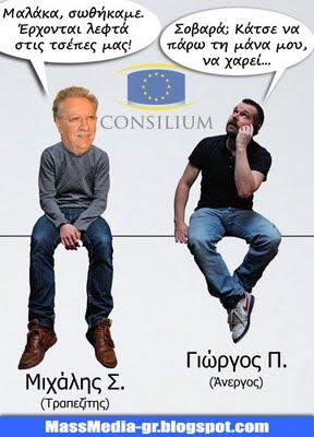 Σύνοδος Κορυφής Βρυξέλλες τραπεζίτες massmedia-gr