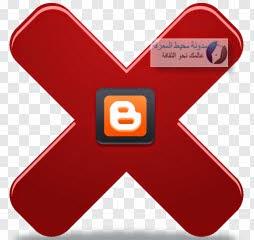 الأسباب التي تساهم في حذف مدونة بلوجر