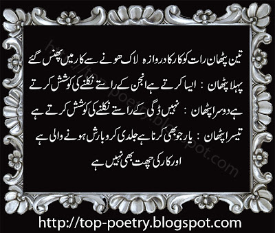 Funny-Pathan-Mobile-Sms-Urdu