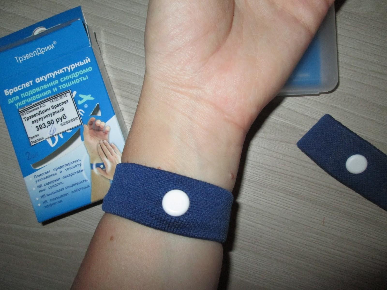 Как сделать браслет от укачивания своими руками 68