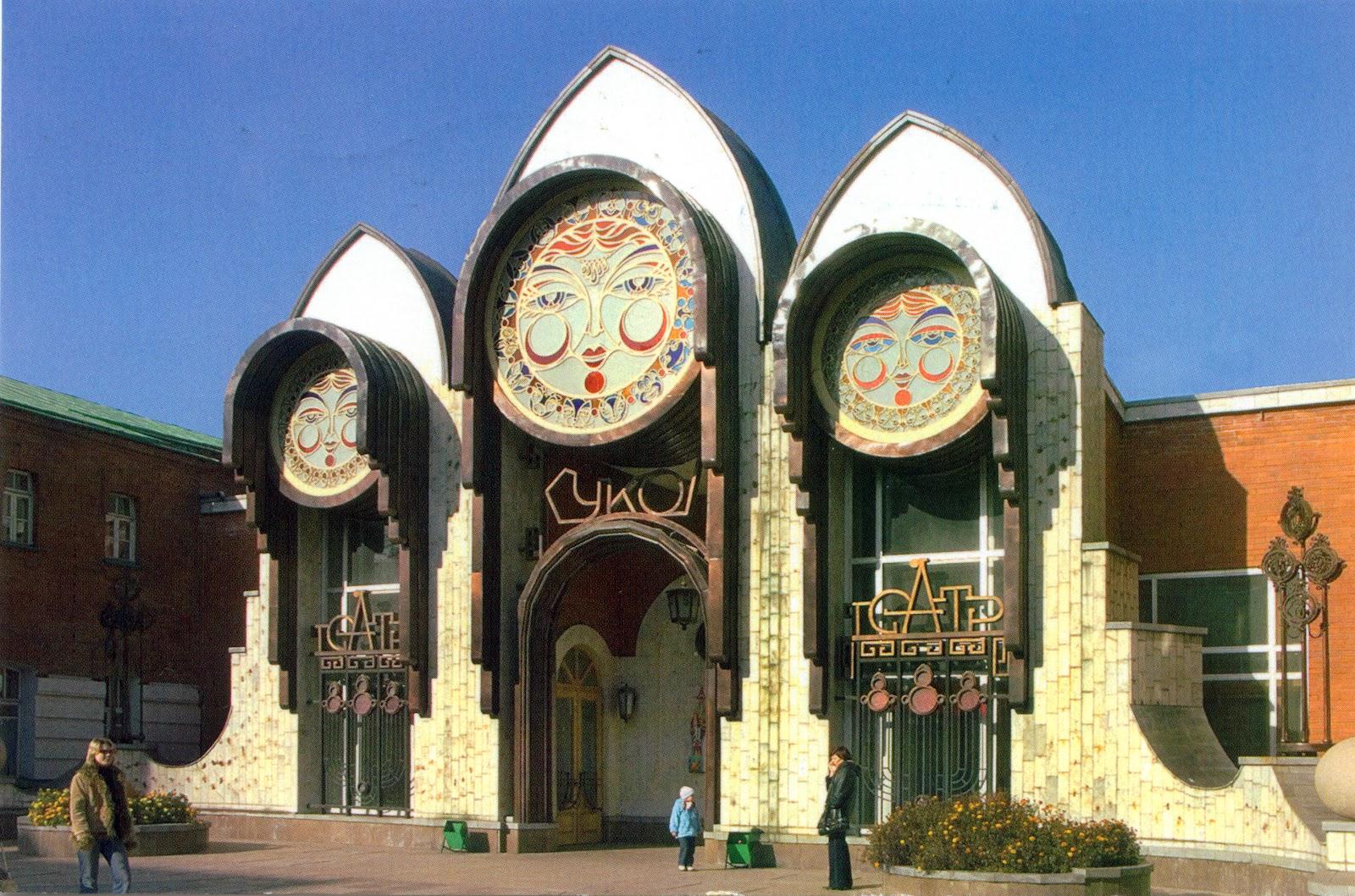 Novosibirsk Russia  City new picture : ... , COME TO MY HOME!: 0187 RUSSIA Novosibirsk Oblast Puppet Theatre