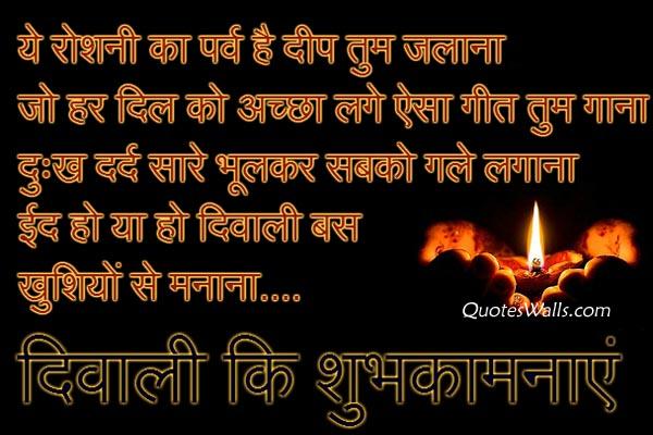 Happy Diwali Shayari Pictures, Deepawali Greetings