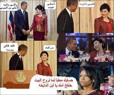 صور مضحكة اوبا مغرم بسيدة من الصين