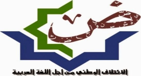 إعلان وجدة الثاني حول اللغة العربية