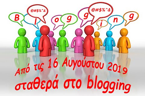 Από τον Αύγουστο του 2009 σταθερά στο blogging