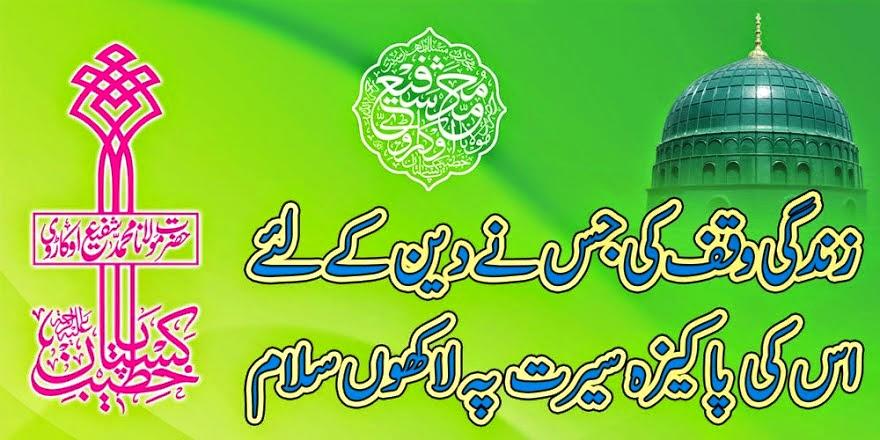 Khateeb e Pakistan