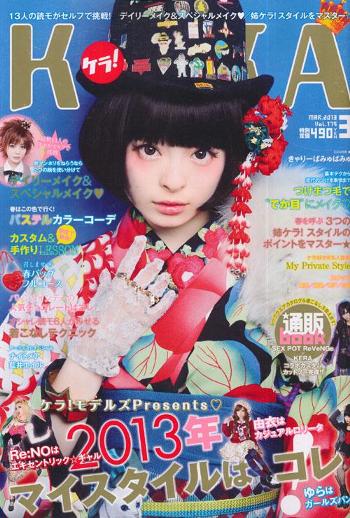 KERA! (ケラ) March 2013 Kyary Pamyu Pamyu きゃり~ぱみゅぱみゅ jmagazines