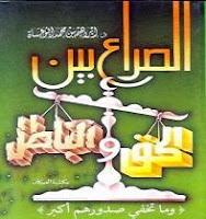 Kekuasaan dan Al Haq dalam perspektif seorang Muslim
