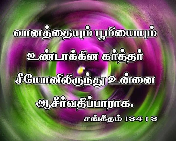 tamil bible words wallpapers - photo #47