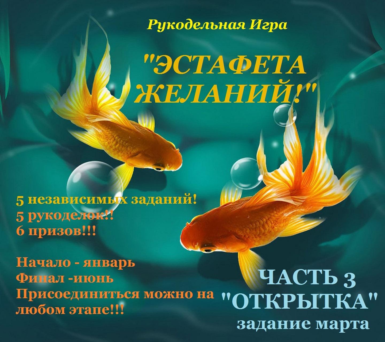 """Рукодельная Игра """"Эстафета желаний!"""", часть 3-я - ОТКРЫТКА! :)"""