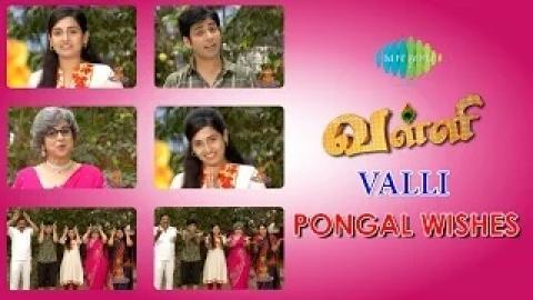 Valli & Team Wishes