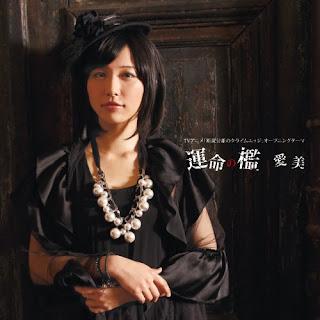 Aimi 愛美 - Unmei no Kagami 運命の檻