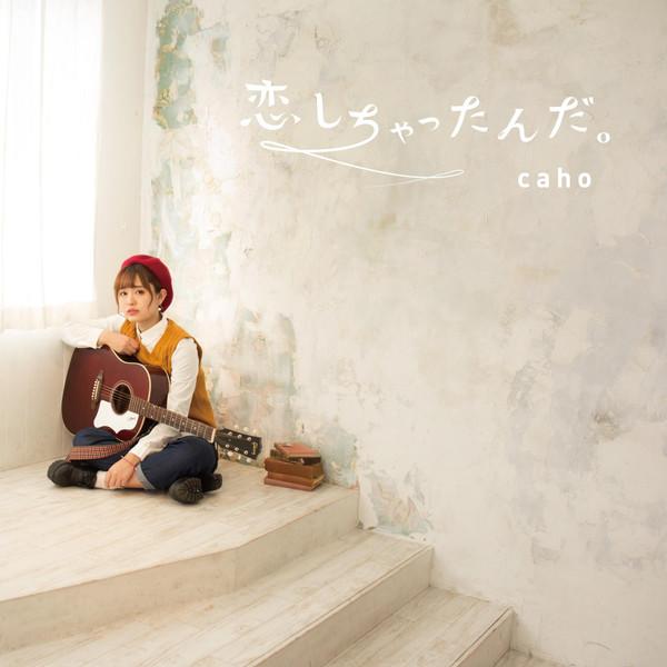 [Single] caho – 恋しちゃったんだ。 (2016.06.08/MP3/RAR)