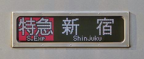 京王電鉄 特急 新宿行き 9000系