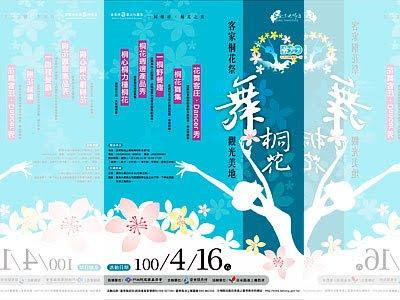 2011客家桐花祭 - 2011客家桐花祭在台東