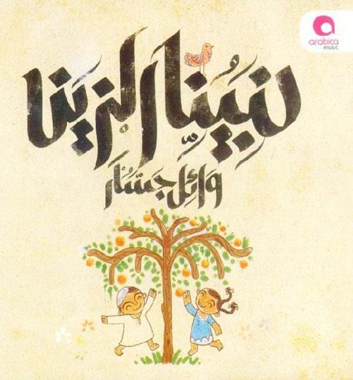 Wael Jassar-Nabeena El Zain