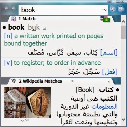 قاموس عربي إنجليزي والعكس السريال بوابة 2014,2015 7.jpg