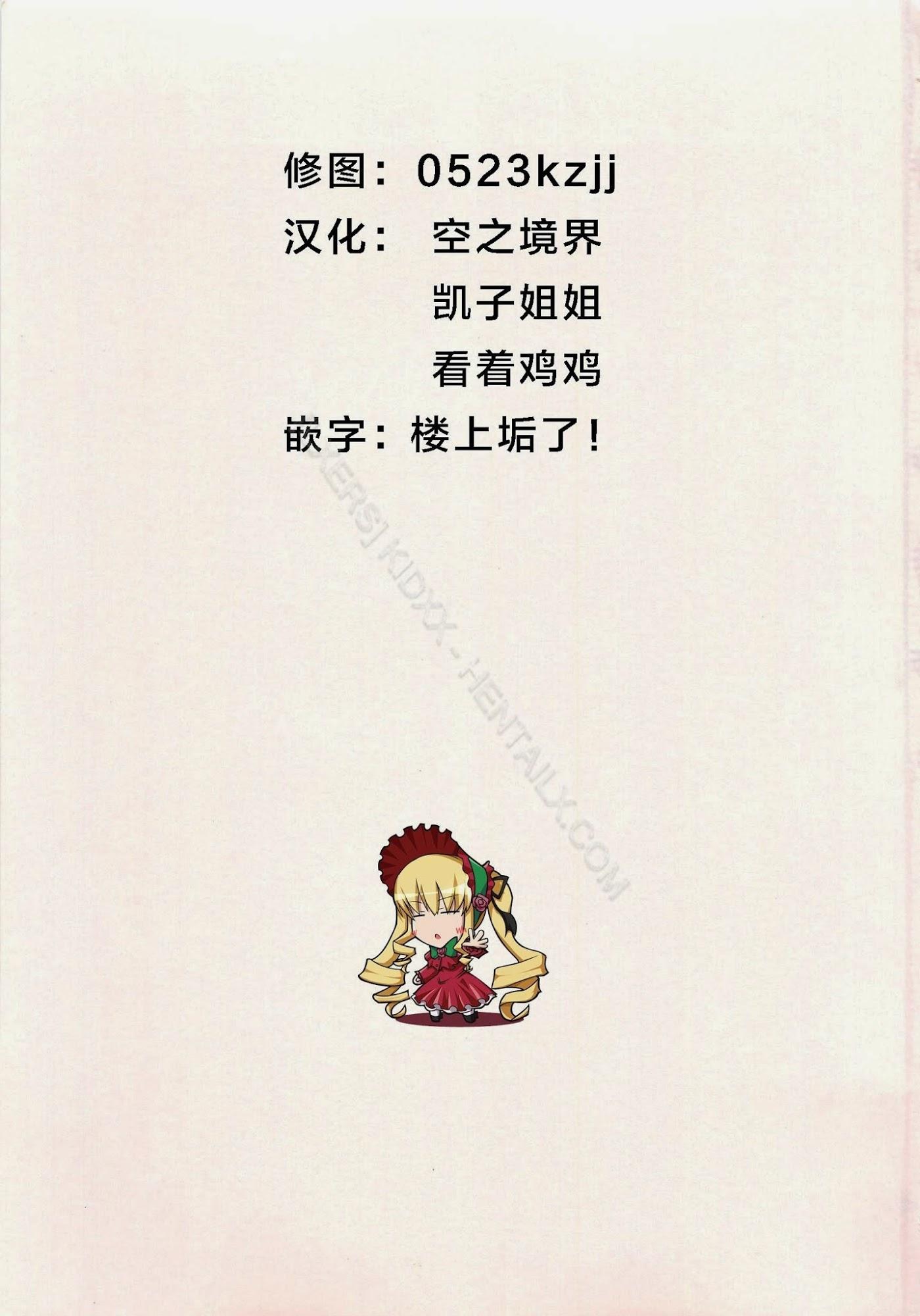 Hình ảnh Hinh_005 in Melty Play [Torokeru Asobi]
