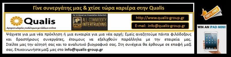 Πρόταση εργασίας από την Qualis Hellas