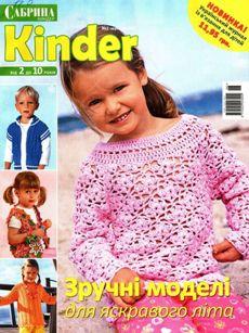 Сабрина Kinder №2 2011