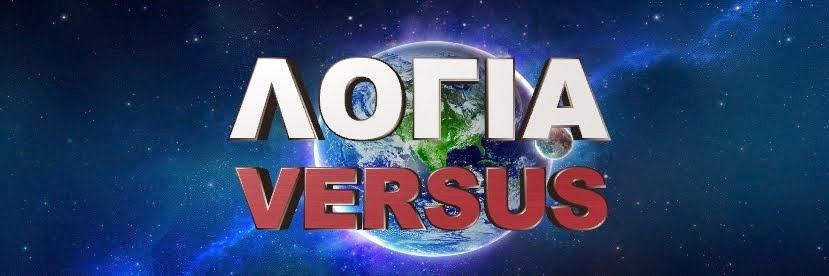 Λόγια Versus