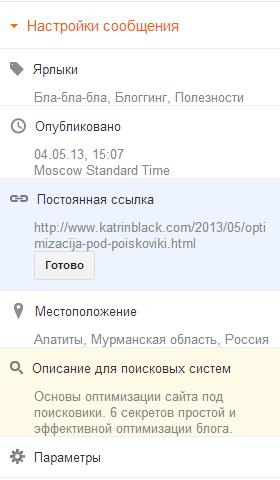 Оптимизация блога для поисковых систем: адрес и описание поста
