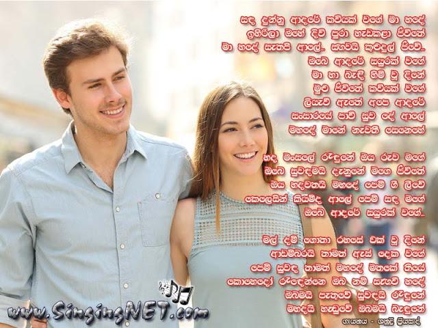 Sanda Dunnu Adare (Obe Adare) Lyrics, Sanda Dunnu Adare (Obe Adare) Mp3, Artist - Shanudrie Priyasad