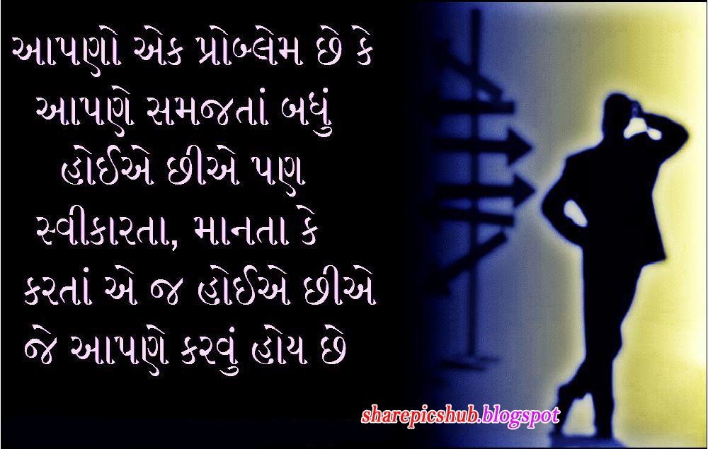 Love Quotes For Him In Gujarati : koyal udi re gayee gujarati lagn geet free online gujarati marriage ...