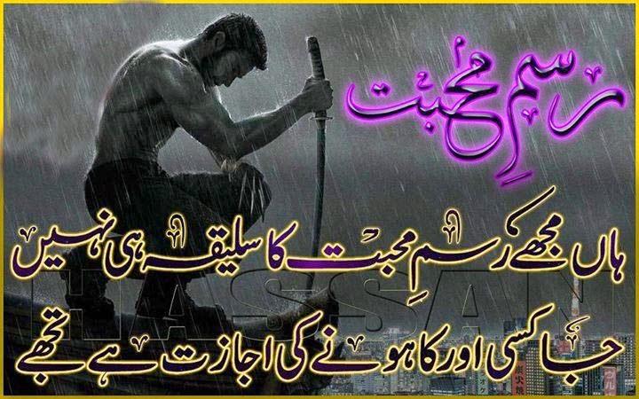 Rasm E Muhabbat SMS Shayari