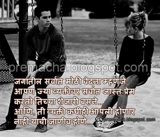 Related Post Marathi Sad Love