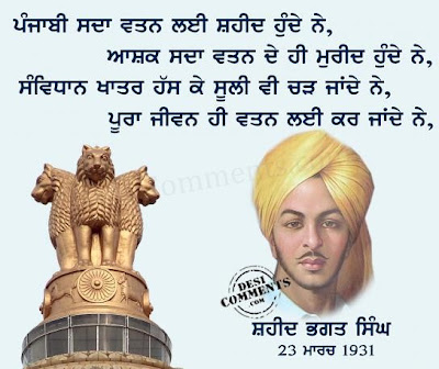 Bhagat Singh Biography & Photos
