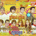 [Album] Sunday CD Vol 194 || Khmer New Year 2015 Full